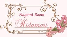 なごみルームひだまり 東京恵比寿